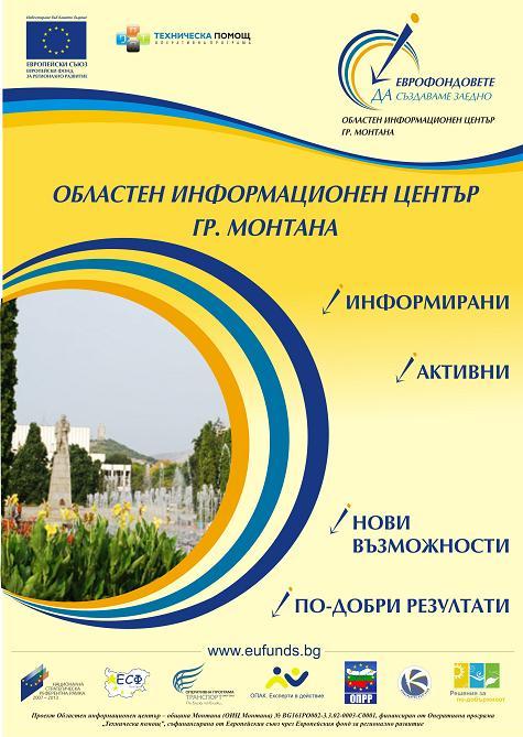 http://www.brusartsi.com/assets/POLEZNO/Oblasten%20informacionen%20centur/baner_1_logo.JPG